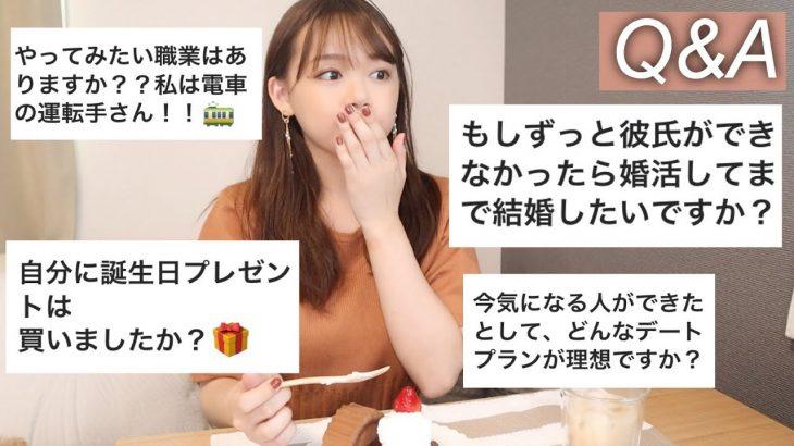 【質問返し】おうちカフェしながら語ります☕️婚活は?やってみたい職業は?