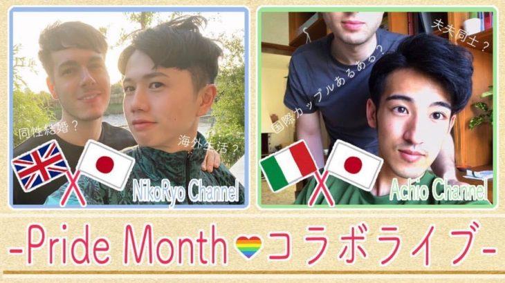【YouTube コラボLIVE】日英✕日伊ゲイカップルの海を超えたコラボ