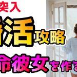 【婚活アプリ攻略】100人斬りナンパ師が教える婚活術【活気婚パーティー】