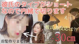 【モニタリング】彼女が内緒で髪型をロング→ショートにしたら彼氏はどんな反応する!?