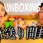 【国際カップル】日本から仕送りが届きました。amazing Japan unboxing