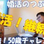 無職 婚活のつぶやき【婚活!継続!】