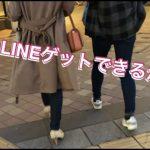 【検証】経験人数2000人以上のナンパ師がストリートナンパで何人とLINE交換できるか?in柏駅