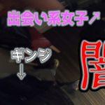 【宇都宮】出会い系サイトの実態がえぐかった。。。【GINJI】
