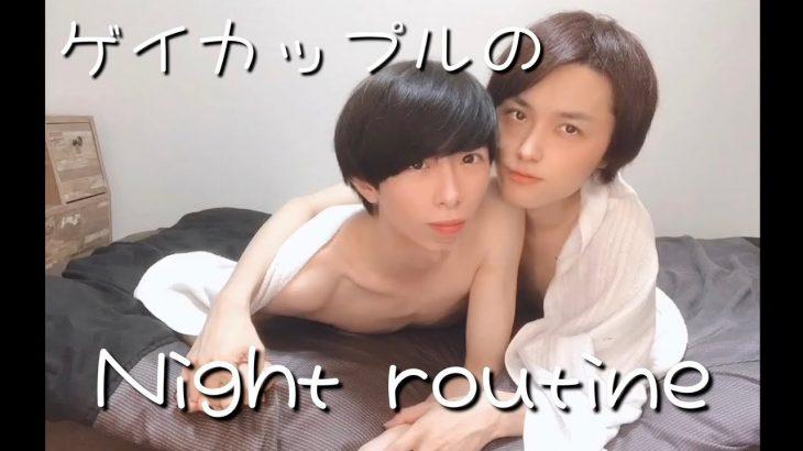 【BL】彼氏×彼氏のナイトルーティン〈gay couple night routine〉〈ゲイカップル〉