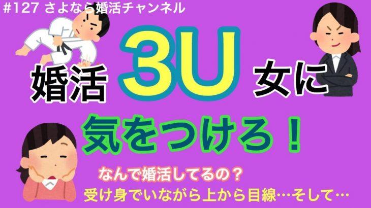 さよ婚#127【婚活】婚活3U女に気をつけろ!