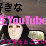 マッチングアプリtinderで大好きな女性YouTuber(in living)さんに激似な女の子とマッチングしたので動画にします。(メッセージ編)