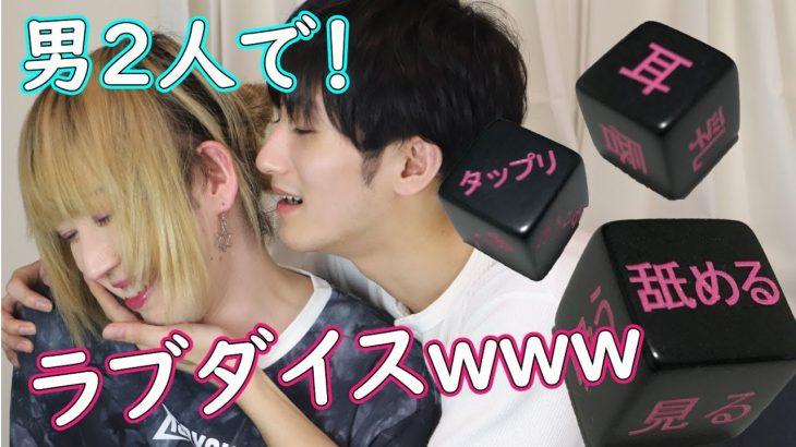 【BL】男同士で禁断のサイコロやったらwww【Love DICE】