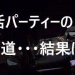 婚活パーティーの帰り道・・・結果はこうなった!【中年独身男のブログ動画】