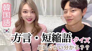 【日韓カップル】彼女は韓国語どれくらいわかるの??韓国語クイズ!!