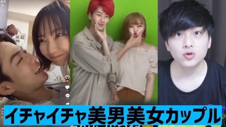 【TikTok】イチャイチャ美男美女カップルを観てみました🧧🧧🧧【Japan】