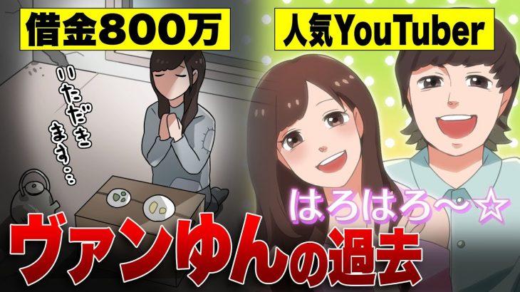 【漫画】ヴァンゆんがヤバい!カップル疑惑・借金苦時代・気になる年収etc…人気YouTuberまでの軌跡