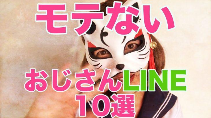 【恋活男子へ】ぞわぞわするおじさんLINE10選