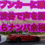 【ナンパ】オープンカーに乗ったまま渋谷で声を掛けてみた!【ナンパシリーズ】