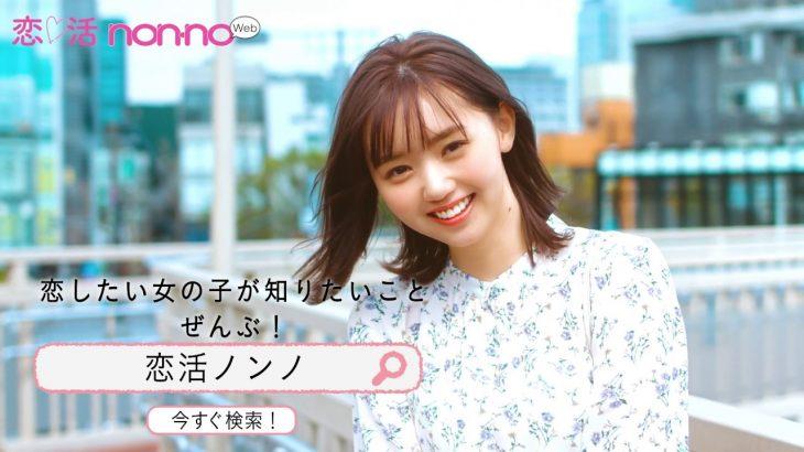 新時代の恋する女子のためのウェブメディア『恋活non-no』はじまる!