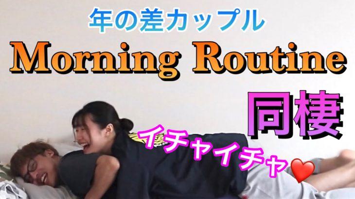 【モーニングルーティン】同棲カップルの朝