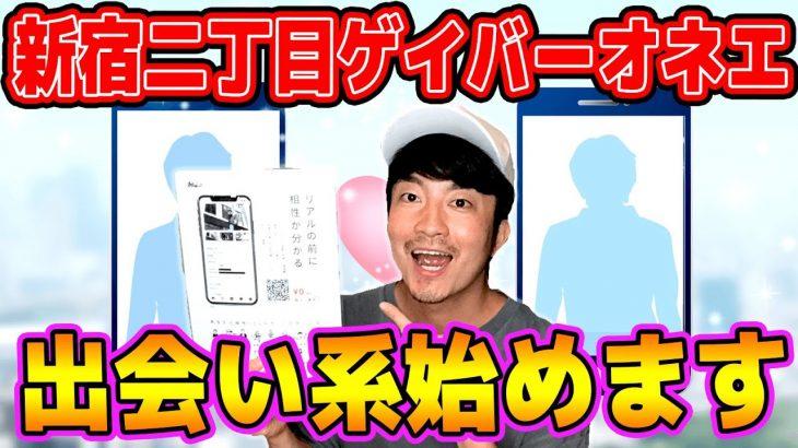 【ゲイ】新宿二丁目ゲイバーママ出会い系で本気で彼氏つくります。
