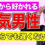 【婚活×モテ】婚活で人気男性になる方法!