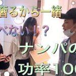 【ナンパ】経験人数多い二人がナンパに挑戦….!?果たして結末は!?
