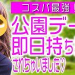 【Tinder実録】公園デート→即日持ち帰り♡最速&コスパ最強のモテ会話術!