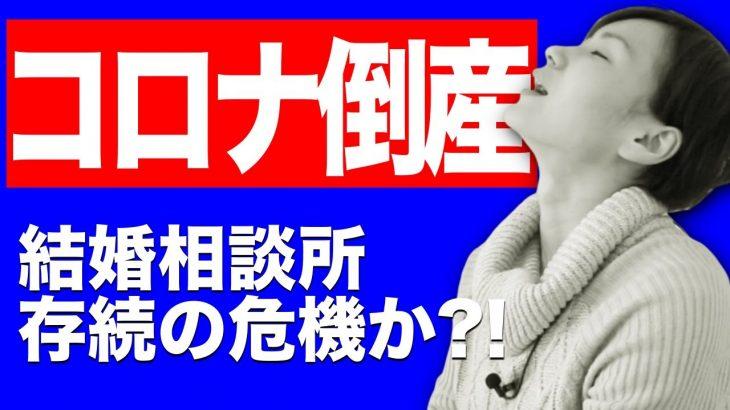 【倒産ラッシュ】婚活業界もヤバイ…