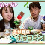 【24才年の差カップル】新作チョコミントを食べ放題!チョコミン党集まれー!!