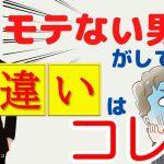 【婚活実話】モテない男性がしている勘違いはコレ!
