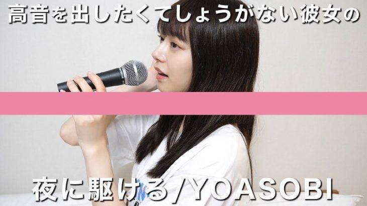 【歌ってみた】YOASOBI-夜に駆けるをカップルで挑戦した結果…