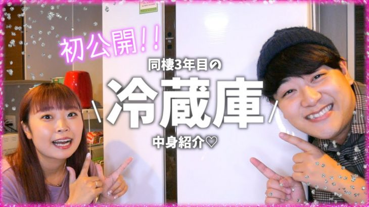 【初公開】同棲3年目のカップル!!冷蔵庫の中身を大公開!!!オススメ紹介♡