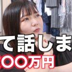 【リアルすぎる】家賃〇〇万円!社会人同棲カップルの1ヶ月の出費丸裸。