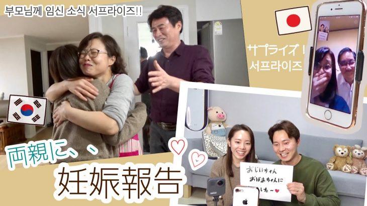 【サプライズ】 両家のパパママに妊娠報告☺︎♡ 양가 부모님께 임신 소식 서프라이즈!! [日韓夫婦/国際カップル/한일부부/국제커플]