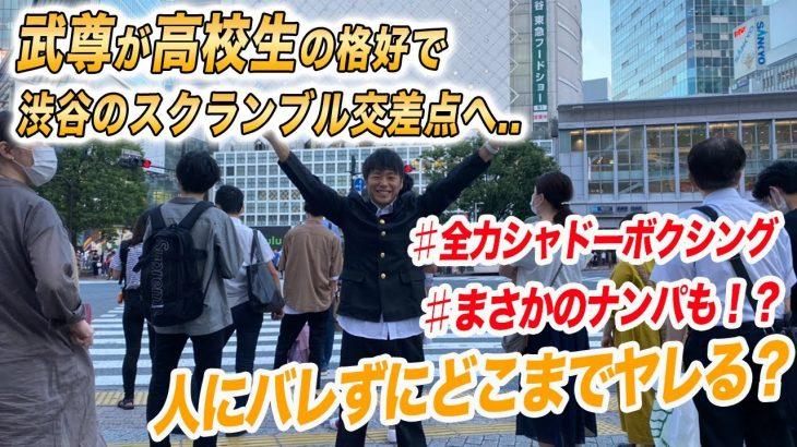 武尊が高校生になって渋谷でナンパ、全力シャドー・・どこまでバレずにやれるのか?
