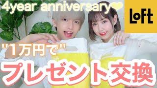 【1万円】カップルで初めてプレゼント交換♡【4年記念日】