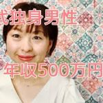【婚活・結婚】30代独身男性年収500万円以上の現実。アラサー、アラフォーの婚活女性が求める年収500万円以上の独身男性は果たしてどのくらいいるのでしょうか?2020年6月日本の現実は?