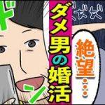 【漫画】マッチングアプリ、婚活サイト、街コンなどの出会い系を使えば簡単に結婚ができる?47歳の独身男性が挑戦した婚活【マンガ動画】