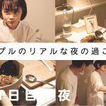 カップルのリアルな夜の過ごし方〜引っ越し初日編〜