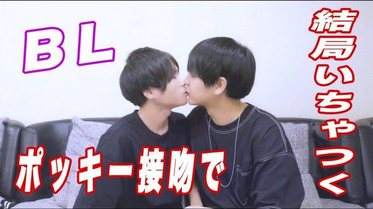 【BLカップル】ゲイカップルのポッキーゲーム【無限の快感へ】