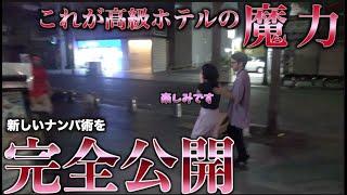 【ナンパ】ハイアットに泊まってるって言ったら沖縄美女2秒で持ち帰れる説