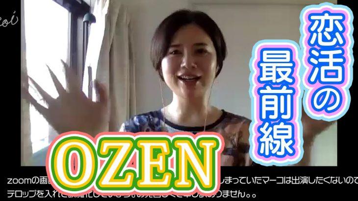 恋活最前線「OZEN」 編【恋愛ドキュメンタリー】ソノコイ vol.018