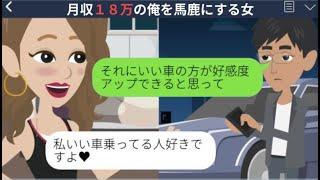 【LINE】婚活で出会った女「月収18万円じゃ無理」「え?デート楽しくしてたじゃ…」その後次期社長を伝えたら女の態度が急変【修羅場LINE】