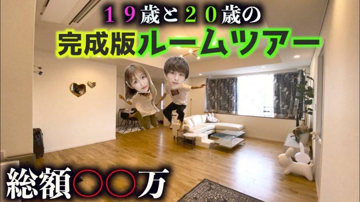 【4LDK】10代同棲カップルの新居完成版ルームツアー!!!