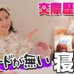 【ルームツアー】同棲中カップルの禁断の寝室を大公開【ディズニー】