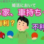 さよ婚#123【婚活】持ち家、車持ち、有利?不利?