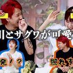 【サグワ登場】カップル2人が可愛すぎる動画です!!【スケッチガールズ】