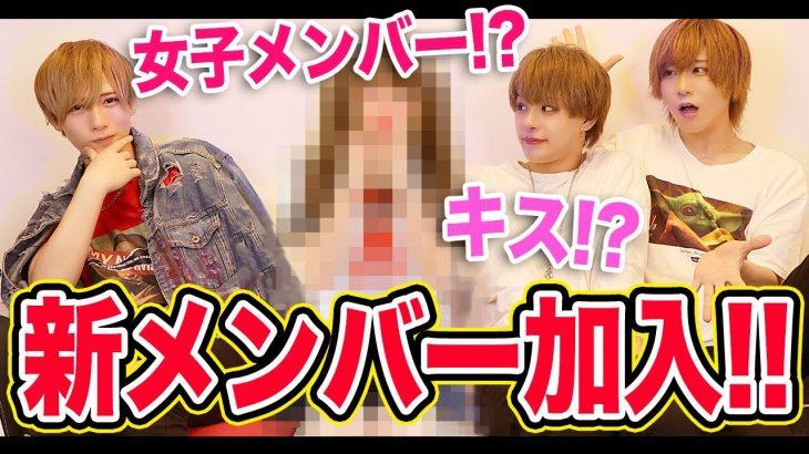 【重大発表】新メンバー加入!!【いきなりディープキス】