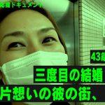 43歳バツ2美容師、婚活サイトで出会った彼が住む横浜へ突撃/