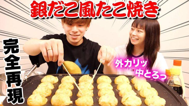 【タコパ】関西カップルが本気でたこ焼きを作ったら美味すぎてアカン!!