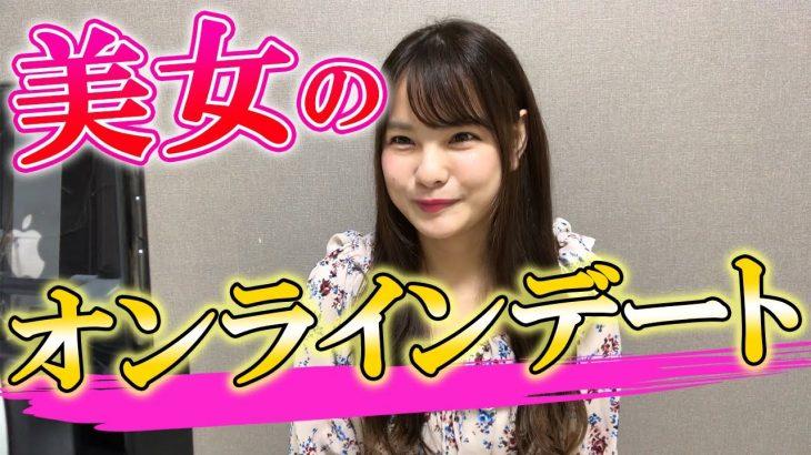 【美女デート】童顔クリエイター美女のオンライン婚活に密着!