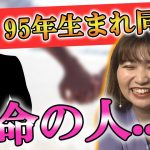 【ガチデート実況】婚活女子のオンラインデートに完全密着!