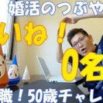 無職 婚活のつぶやき【いいね!0名!】